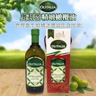 【R妞小舖】奧利塔精緻橄欖油 1L 另有玄米油/葵花油/葡萄籽油/純橄欖油/特級初榨橄欖油1000ml Olitalia