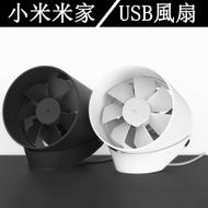 【小米生態】循環靜音風扇 雙葉智能USB風扇 觸控開關 小米生態鏈 官方原廠正品