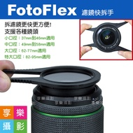 [享樂攝影]FotoFlex 濾鏡快拆手 濾鏡扳手/濾鏡夾 2入 UV鏡/CPL鏡/偏光鏡拆卸工具 夾子鉗鑷子 支援46mm到82mm口徑