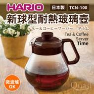 【HARIO】日本哈里歐可微波球型耐熱玻璃壺1000ml