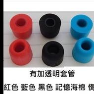 中間有套管的可用於 Ticpods free 的 記憶海綿耳機套 耳機海綿