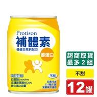 補體素 優蛋白 (不甜) 237mLX12罐 專品藥局【2010511】