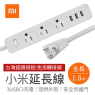 【無賴小舖】台灣版 小米延長線 小米插線板 米家延長線 USB插座 USB充電 智能插線板 USB延長線 USB排插