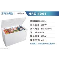 HERAN 禾聯400L 臥式冷凍櫃(附玻璃拉門) HFZ-4061