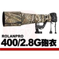 【壹玖柒伍】ROLANPRO 若蘭 砲衣 棕黃色枯草迷彩 Nikon 400mm F2.8 G ED VR