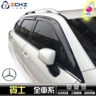 【一吉】賓士 晴雨窗 台製 W205 W140 W210 W124 W202 W203 W211 SMART 晴雨窗
