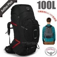 【美國 OSPREY】新款 Aether Plus 100L 輕量健行登山背包.Airscape 背負系統(附防水背包套+水袋隔間+緊急哨)自助旅行.出國旅遊/黑 R