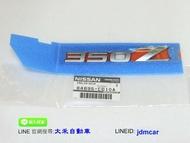 [大禾自動車] 正 NISSAN 350Z 原廠 LOGO 標誌 字標