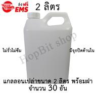 ขวดเปล่าแกลลอนทรงสูงพลาสติกฝาเกลียวคุณภาพสูง(Gallon)ขนาด 2 ลิตร จำนวน 30 ขวด (มีจุกข้างใน) ถังใส่น้ำดื่ม