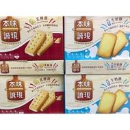 下殺🔥本味誠現😋全系列 牛奶餅/乳酥餅/蛋黃餅/蜂蜜薄餅 120g/136g/200g