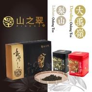 茶韻臻藏 禮盒 (大禹嶺&梨山)