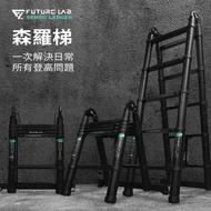 【Future Lab. 未來實驗室】SENROLADDER森羅梯3.8M(鋁梯 工作梯 伸縮梯 摺疊梯 人字梯 直梯 曲梯 鋁合金)