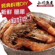 【小川漁屋】經典胡椒蝦料理食材組8組(白蝦250g±10%/料理粉20g)