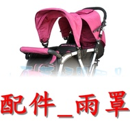 雙人手推車_雨罩 §小豆芽§ Mother's love KC4029 雙人手推車_配件雨罩