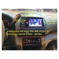 弘群專攻 Nissan 日產 Serena QRV 日產 一代 QRV 改DVD/USB/SD主機 保留 原本數位,