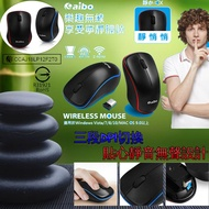 「HY電競」無線靜音滑鼠 免運24H出貨 台灣認證公司貨 一年保固 2.4G無聲滑鼠 光學感應 10M接收 DPI切換