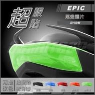 EPIC 四代勁戰 螢光綠 尾燈貼片 尾燈護片 尾燈殼 背膠 燈罩 尾燈改色 適用 勁戰四代 四代戰
