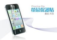 ASUS Zenfone 3 Ultra ZU680KL 6.8吋 亮面 營幕保護貼 抗刮 營幕貼 膜 高清 高透光 靜電 手機