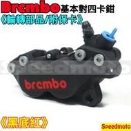 【Speedmoto】Brembo 紀念版 基本對四 卡鉗 左卡 右卡 黑底紅字 灰底紅字 勁戰 BWS SAMX 雷霆