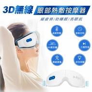 [現貨]台灣現貨 眼睛疲勞 護眼專家 眼部 舒緩眼部疲勞 按摩眼罩 護眼儀 按摩儀 眼部按摩器 3D無線眼部熱敷按摩器