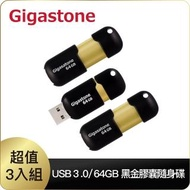 【Gigastone 立達國際】64GB USB3.0 黑金膠囊隨身碟 U307S 超值3入組(64G 高速隨身碟 原廠五年保固)