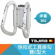 快扣式工具掛勾-雙C型大【Tajima】