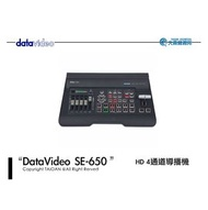 DataVideo SE-650 HD 4通道導播機