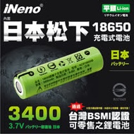 【iNeno】18650鋰電池3400mAh內置日本松下(平頭)1入
