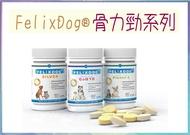 ☆寵愛家☆免運☆骨力勁FelixDog犬貓配方嚼錠(SILVER plus CoQ10) 60錠