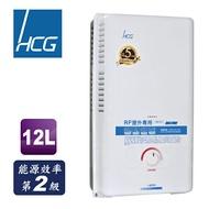 和成HCG 屋外型 瓦斯熱水器12L 液化  GH1211P  合格瓦斯承裝業  桃竹苗免費基本安裝(離島及偏遠鄉鎮除外)