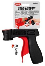 ☆ KRYLON 噴漆手把 噴漆槍 噴罐槍 CAN GUN 1 美國進口 幫助快速上色 更輕鬆均勻 油老爺快速出貨