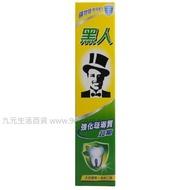 【九元生活百貨】黑人超氟琺瑯質牙膏-250g 牙膏