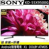 SONY索尼 55吋 4K HDR 智慧聯網液晶電視 KD-55X9500G
