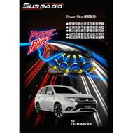 SURPASS Power Plus 考耳 ~三菱MITSUBISHI OUTLANDER 專用