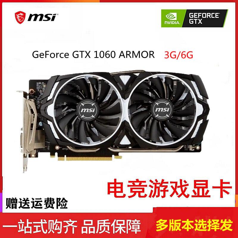 微星GTX1060 ARMOR 3G 6G 紅龍/黑龍台式電腦遊戲獨立顯卡1070Ti