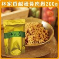 【林家香】鹹蛋黃肉鬆200g