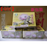 【Q妹】 埔里鎮農會 埔里珍寶 聖薊 幸福薊 雞鵤刺 龍葵 雞角刺 朝鮮薊 茶包 --- 10盒裝 1400元