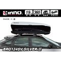 INNO SHADOW 16 銀 BRQ124SV SILVE 車頂行李箱 360L FORCE 6352 6351