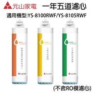 【元山】YS-8100RWF超值組5道濾心(YS-9801CT)