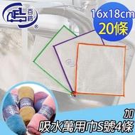 【百鈴】髒會滅竹漿纖維去油汙擦巾S號20條(加吸水萬用巾S號4條)