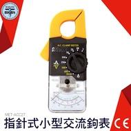 利器五金 指針式小型交流鉤表 勾錶 ACC27 三用錶 自動量程 指針式電表 交流