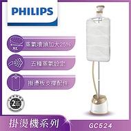 [滿額送咖啡機] 飛利浦直立式蒸氣掛燙機 GC524(快速到貨)