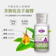 茶樹精油 乾洗手 凝膠 台灣製造 75%酒精含量 新冠病毒 抗菌保護 防疫必備 隨身攜帶 口罩套 防蚊液 噴霧【現貨】