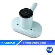 【NICONICO】小可無線UV塵蟎吸塵機 無線塵蟎吸塵機 塵蟎吸塵機 吸塵機 附防塵袋+小毛刷【小錢3C】宅配免運