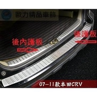 ~歐力車飾~本田 HONDA 07-11 CRV3 後內護板 CRV3 後內防刮板 CRV3 後內踏板 CRV 後內護板