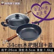 阿媽牌生鐵鍋 34cm【木把附耳】加深大平 含【強化玻璃蓋】$1500 ~感謝進擊的台灣專題報導