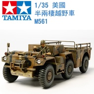 TAMIYA 田宮 1/35 模型 美國 M561  Gama Goat 半兩棲越野車 運輸車 越南戰爭 35330