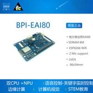 免運 BPI-EAI80 格力EAI80開發板Banana Pi 格力EAI 80芯片香蕉派