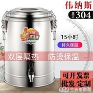 304不銹鋼保溫桶商用超長保溫飯桶大容量茶水桶豆漿桶奶茶桶冰桶 NMS