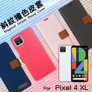 Google 谷歌 Pixel 4 XL G020J 精彩款 斜紋撞色皮套 可立式 側掀 側翻 皮套 插卡 保護套 手機套